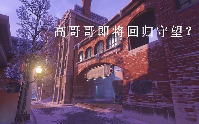 守望先锋:曾经的天才少年即将回归?拯救CNOC高哥哥被赋予厚望!