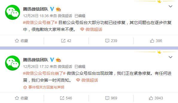 真功夫再回应侵权;微信回应公众号后台崩了;熊猫互娱投资人否认已获王思聪赔偿