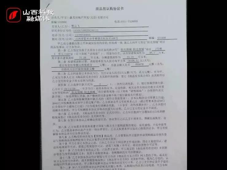 """太原市阳光领域:付2万元定金买房,退款时竟被要求付""""茶水钱"""""""