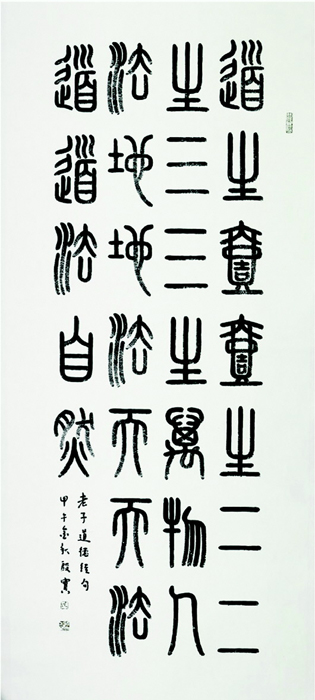 张殷实书法作品欣赏-伽5自媒体新闻网-关注民生/资讯/公益/美食等综合新闻的自媒体博客