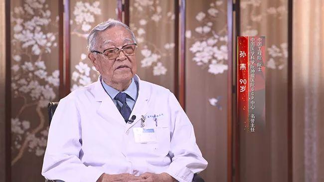 【人民的医生】我从医这70年:孙燕—— 举起双手发展中国肿瘤学