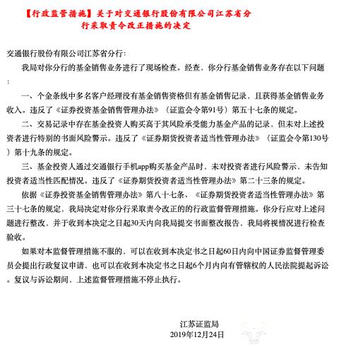 风云1927交行江苏省分行被罚 客户经理