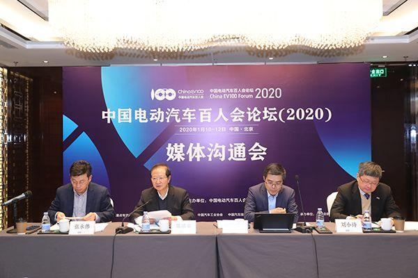中国电动汽车百人会论坛(2020)将于1月召开