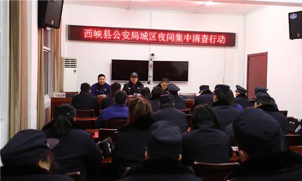 西峡县公安局组织开展社会治安集中清查整治行动