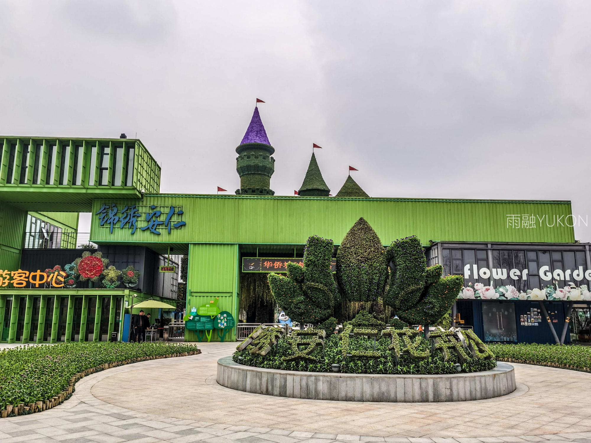 花雕大型花卉雕刻展示开始了世界纪录的公园:拥有2.2万平米花海