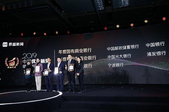 2019【中國優金融獎】在京公布,16項大獎致敬金融業年度標桿