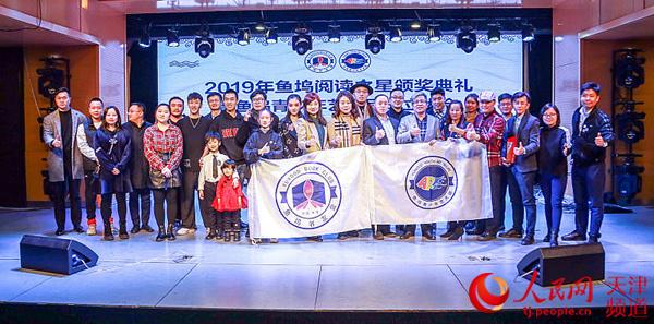 鱼坞青年艺术团成立大会在天津滨海新区举行