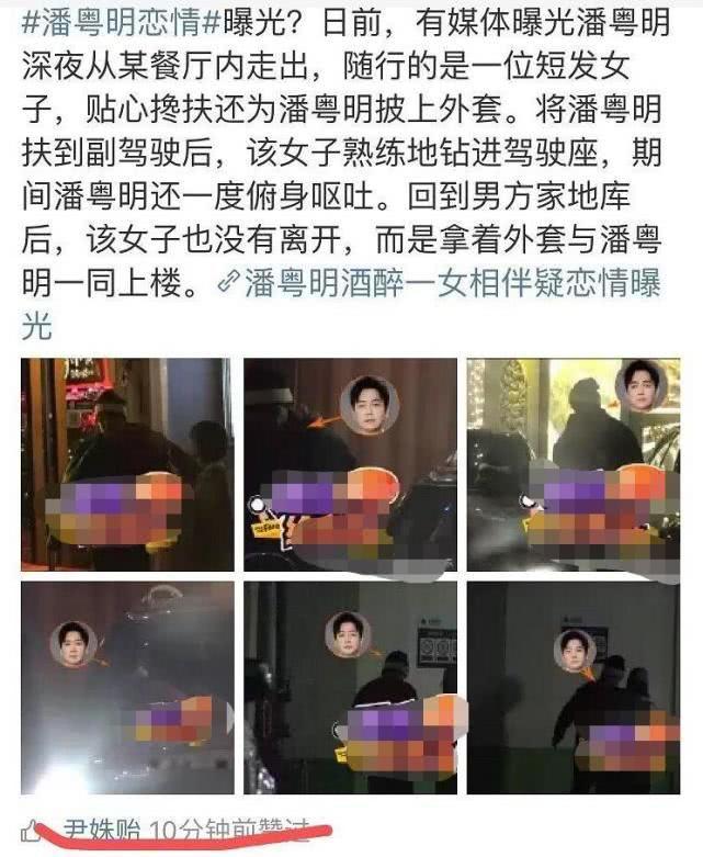 潘粤明尹姝贻聚会 尹姝贻个人资料起底曾出演《白夜追凶》