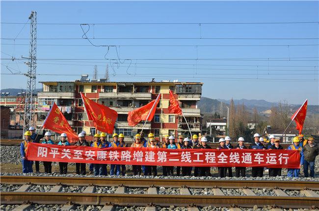 阳平关至安康铁路增建二线全线开通运营