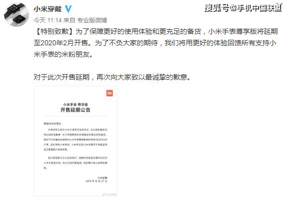 小米手表尊享版将延期至明年2月份开售
