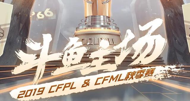穿越火线:斗鱼CFPL主场加送福利,永久炫金骑士、火麒麟免费拿_战队