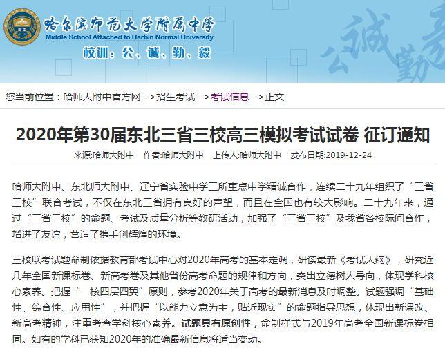 2020黑龙江一、二模考试时间敲定!