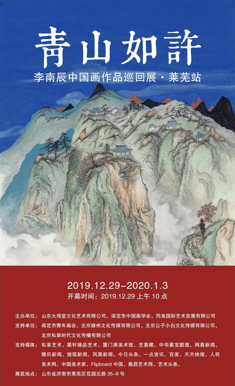 青山如許——李南辰中國畫作品巡回展·萊蕪站