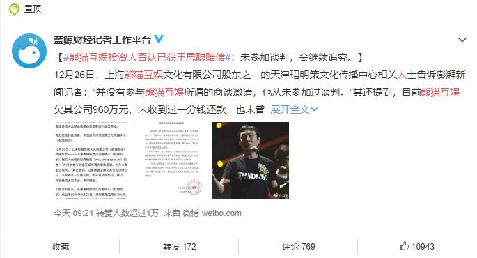 王思聪熊猫互娱 掐 上热搜 网友 相爱相杀
