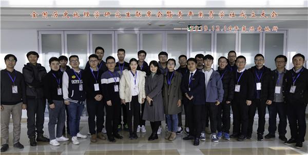 复旦大学史地所举办首届全国历史地理学研究生联席会议_禹贡