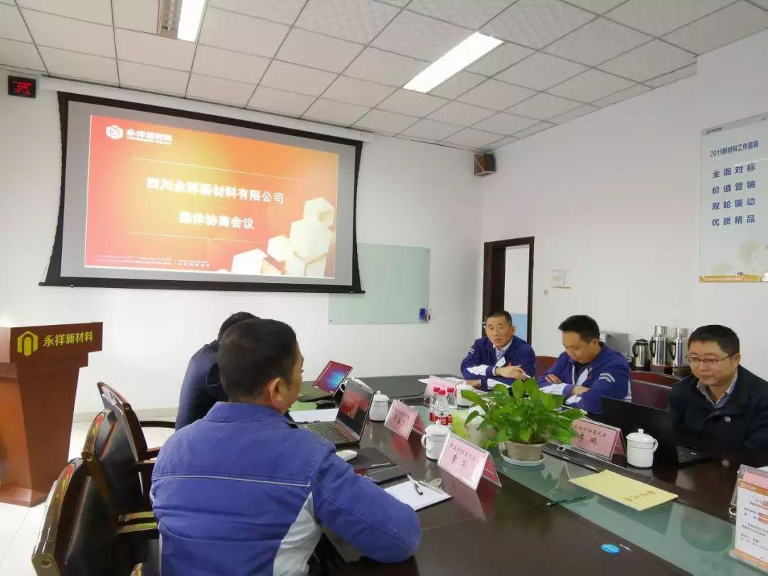 <b>关注 | 永祥新材料集体协商会议成功举行</b>