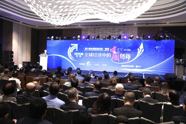 """第十届央视财经香港论坛召开 聚焦""""全球经济中的中国创新"""""""