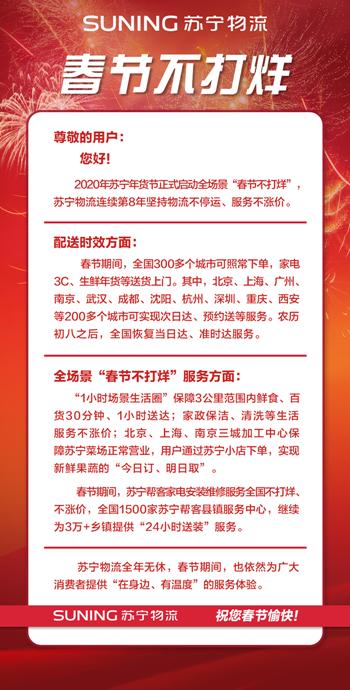 "<b>过年也送货,苏宁发布年货节物流""春节不打烊""</b>"