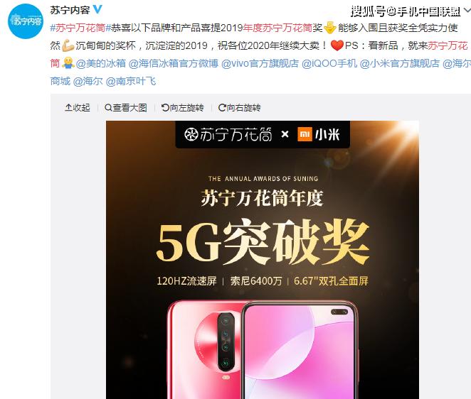 <b>原创Redmi K30 5G喜提5G突破奖</b>
