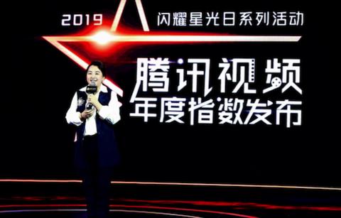 洞察市场风向预见行业未来2019腾讯视频年度指数报告发布