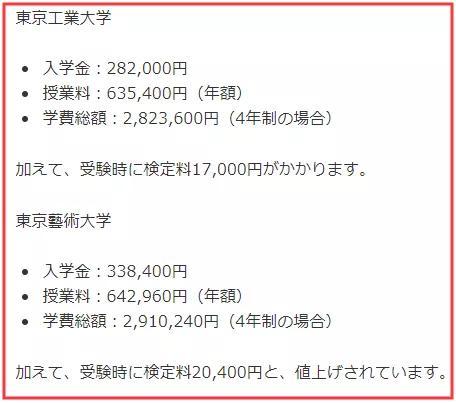 地区分布、教育水平、学费构成…你真的了解日本国立大学吗?