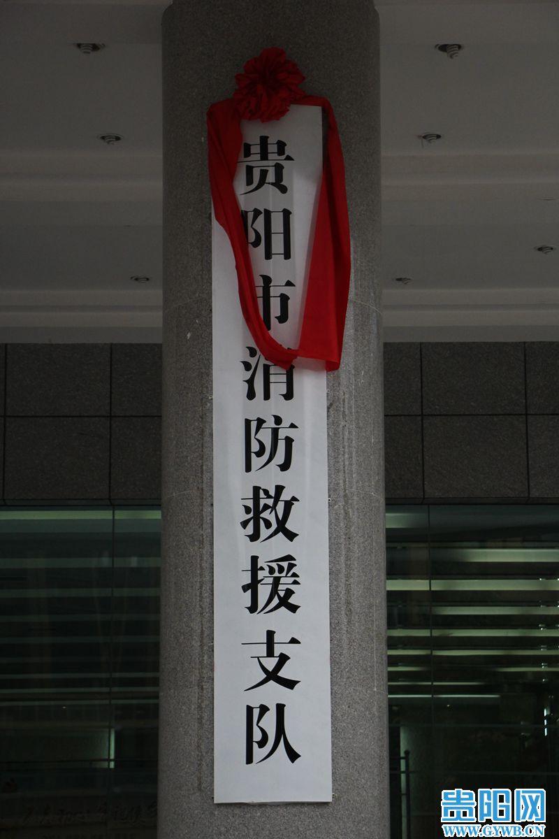 贵阳市消防救援支队举行挂牌仪式