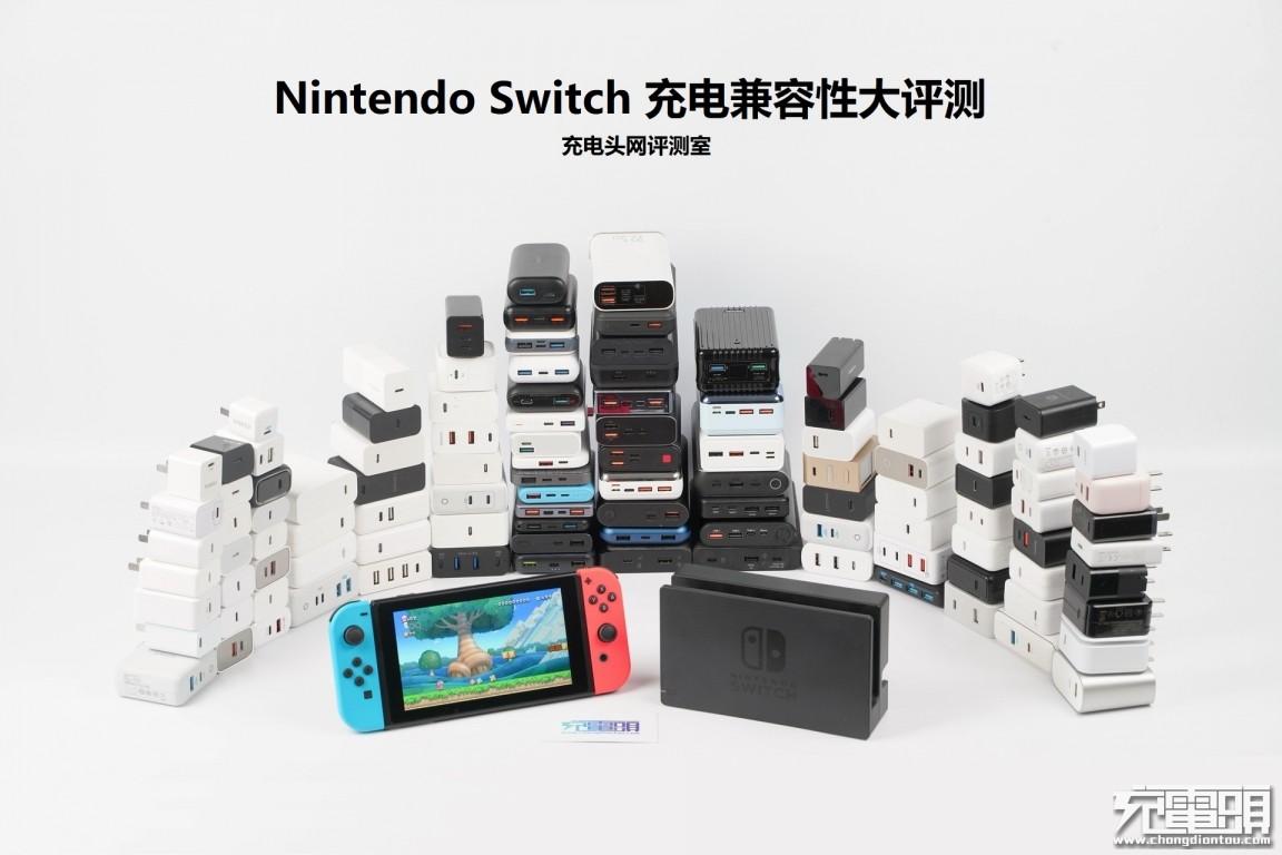 直流减速电机 微型 10mm,任天堂Switch国行版第三方PD充电器兼容性大评测(30W篇)_电压