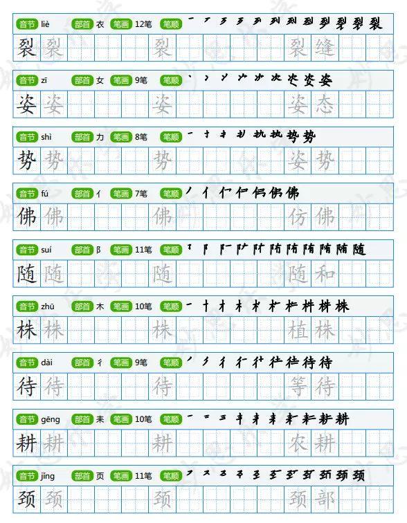 部编版语文1 6年级生字书写字帖 含笔顺 组词 描红 ,可下载打印