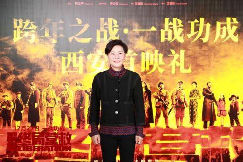 《解放·终局营救》西安首映,钟汉良苦学西安话