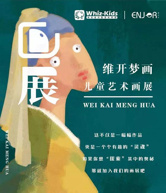 """<b>""""2019庆元旦《维开梦画》儿童艺术画展""""12月29日精彩呈现</b>"""