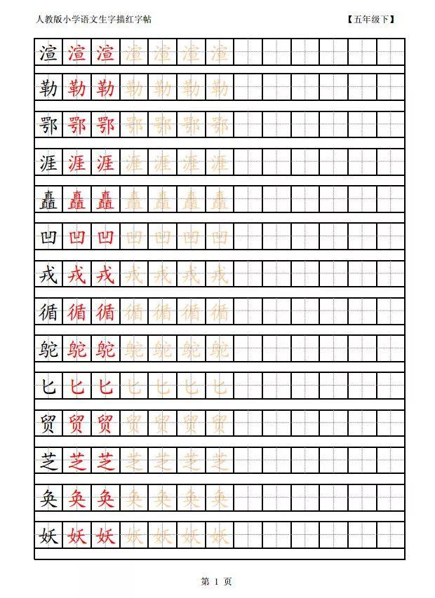 荷风课堂 部编本五年级下册 笔顺 组词 描红