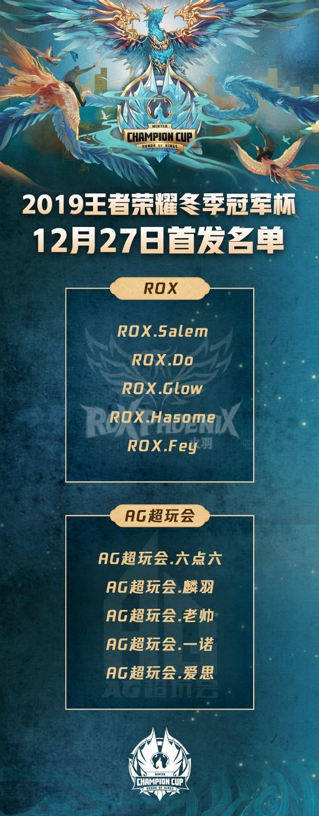 英雄联盟:4:1AG超玩会战胜ROX有惊无险,进入冠军杯四强
