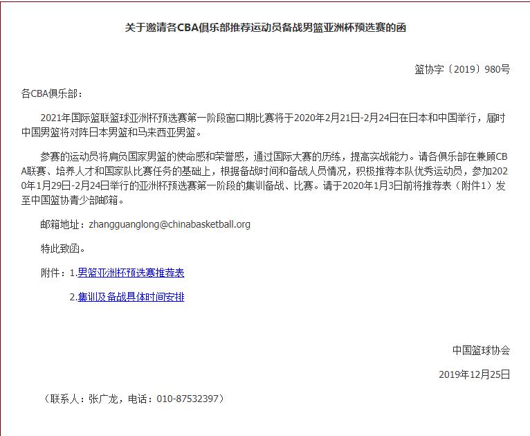中国篮协邀请CBA俱乐部推荐男篮亚洲杯国家队球员