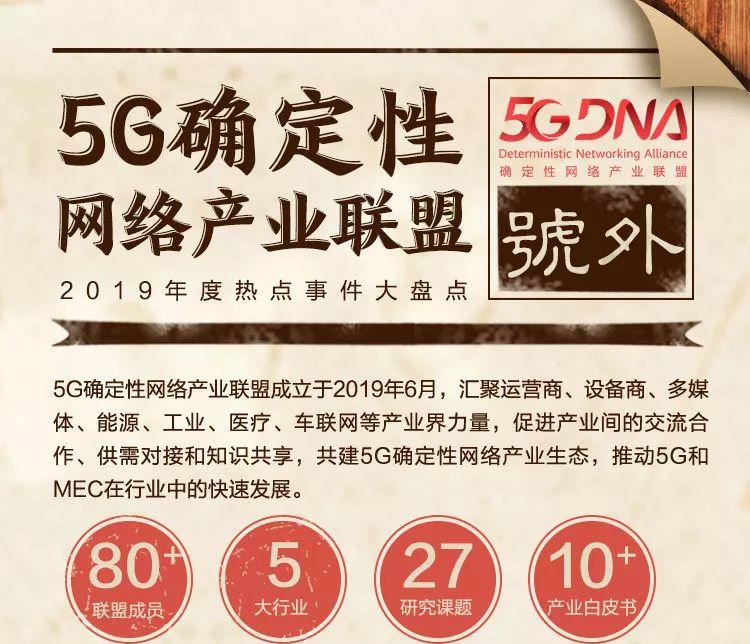 5G确定性网络产业联盟 | 盘点2019,我们共同走过的日子