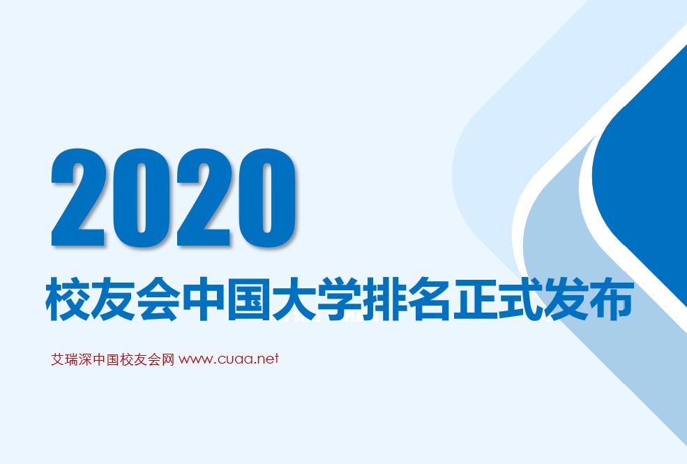 2020中国大学排行榜1200强发布,北京大学等33所