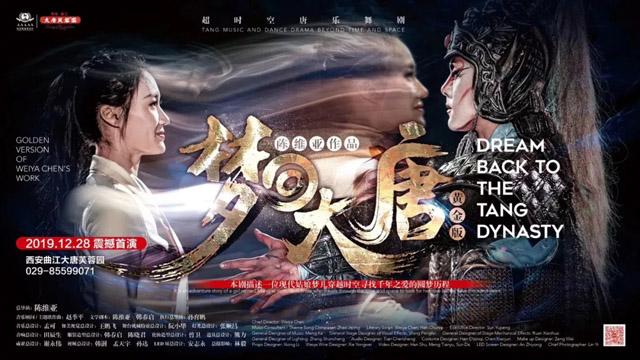 2019.12.28号,西安《梦回大唐》震撼首演!