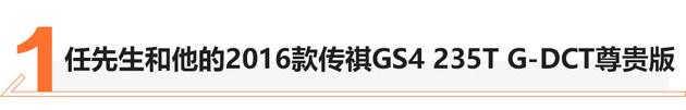 新的传奇即将出现 看看GS4老车主怎么说