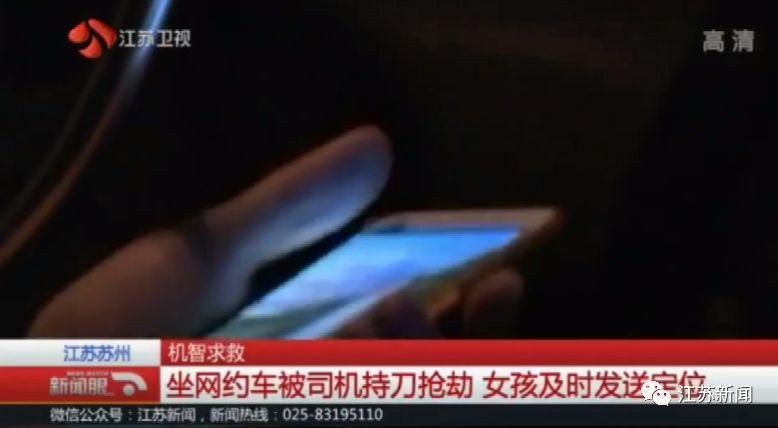 蘇州女子坐網約車被司機持刀搶劫,她用這招成功脫險,簡直絕了!