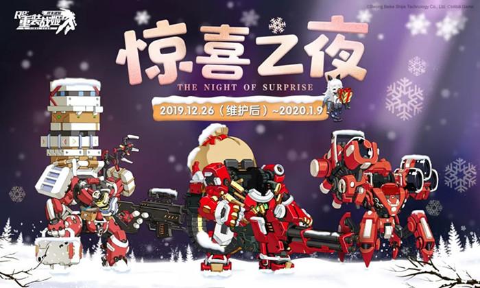 《重装战姬》圣诞限时活动惊喜之夜玩法攻略