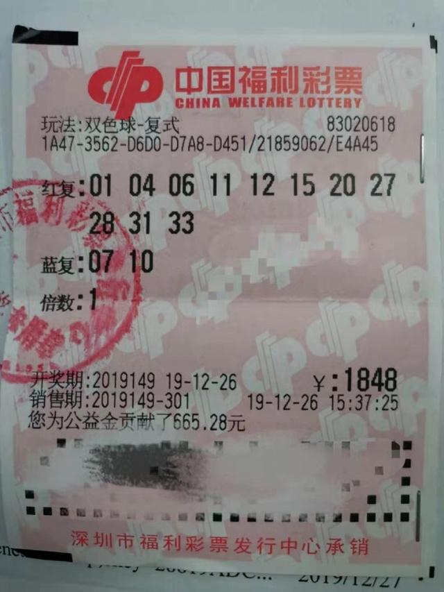 深圳十几人组团买彩票!花了1848元抱走911万双色球大奖_中出