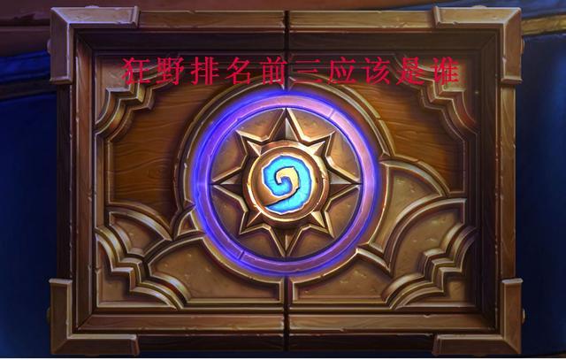 """炉石传说:""""巨龙降临""""众多玩家遁入狂野?强度前三排名如何?"""