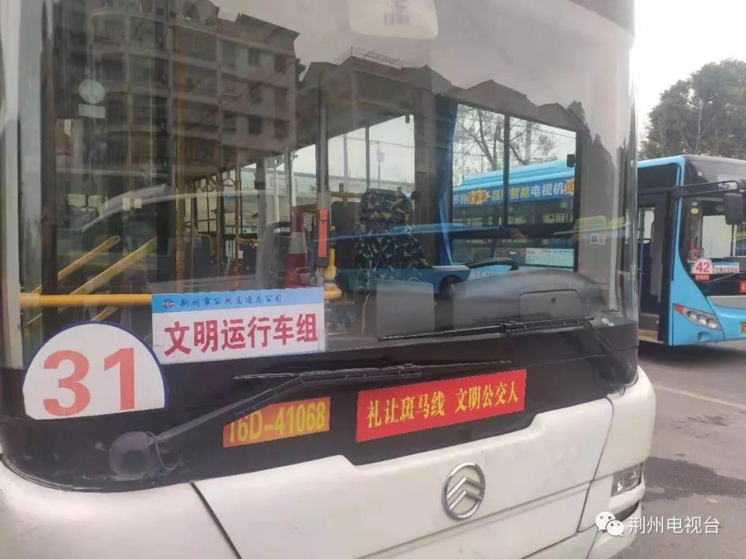 捡到2万多元现金你会怎么办?荆州公交司机给出了这样的答案…