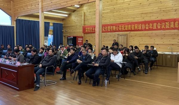 省网球协会召开年度会议探索振兴发展新路线