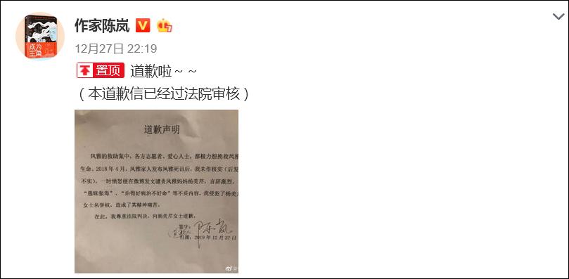作家陈岚发文向小凤雅妈妈道歉