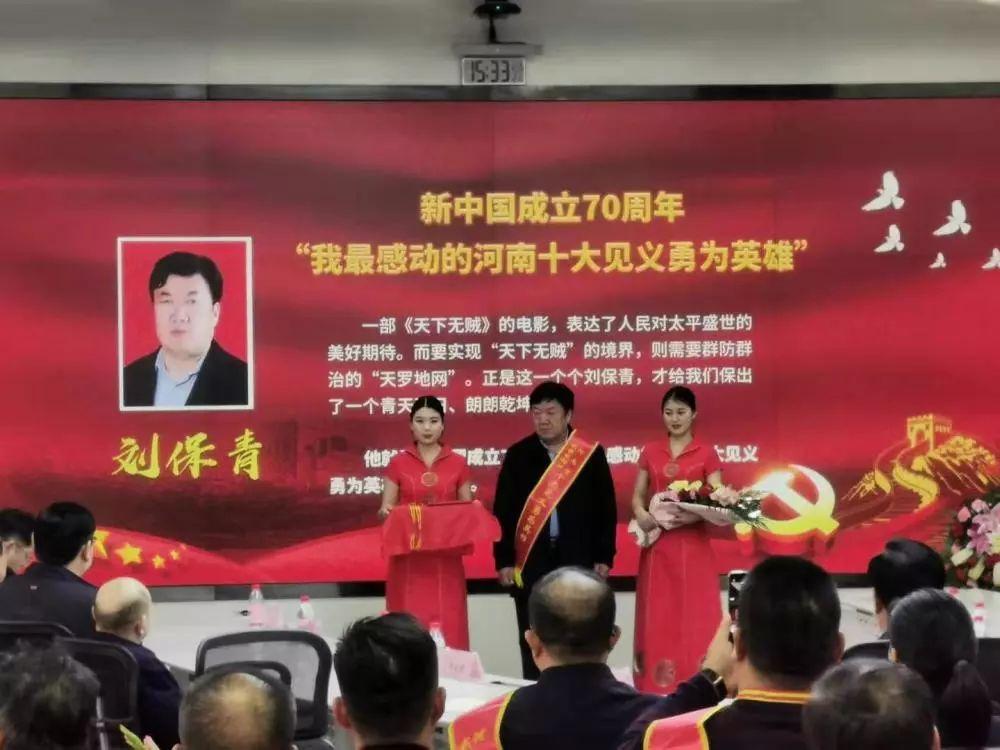 """濮阳这位男职工荣获""""河南十大见义勇为英雄""""称号"""