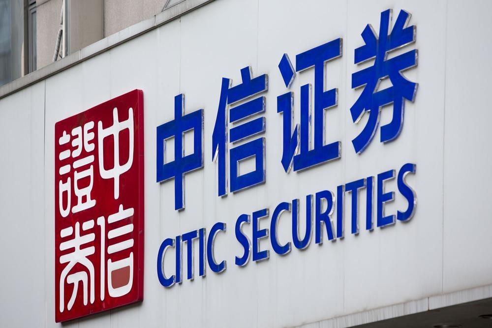 中信证券收购获核准 广州证券将消失?