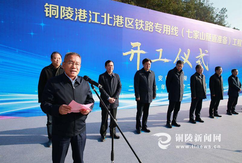 重磅!铜陵港江北港区铁路专用线工程今天正式开工!