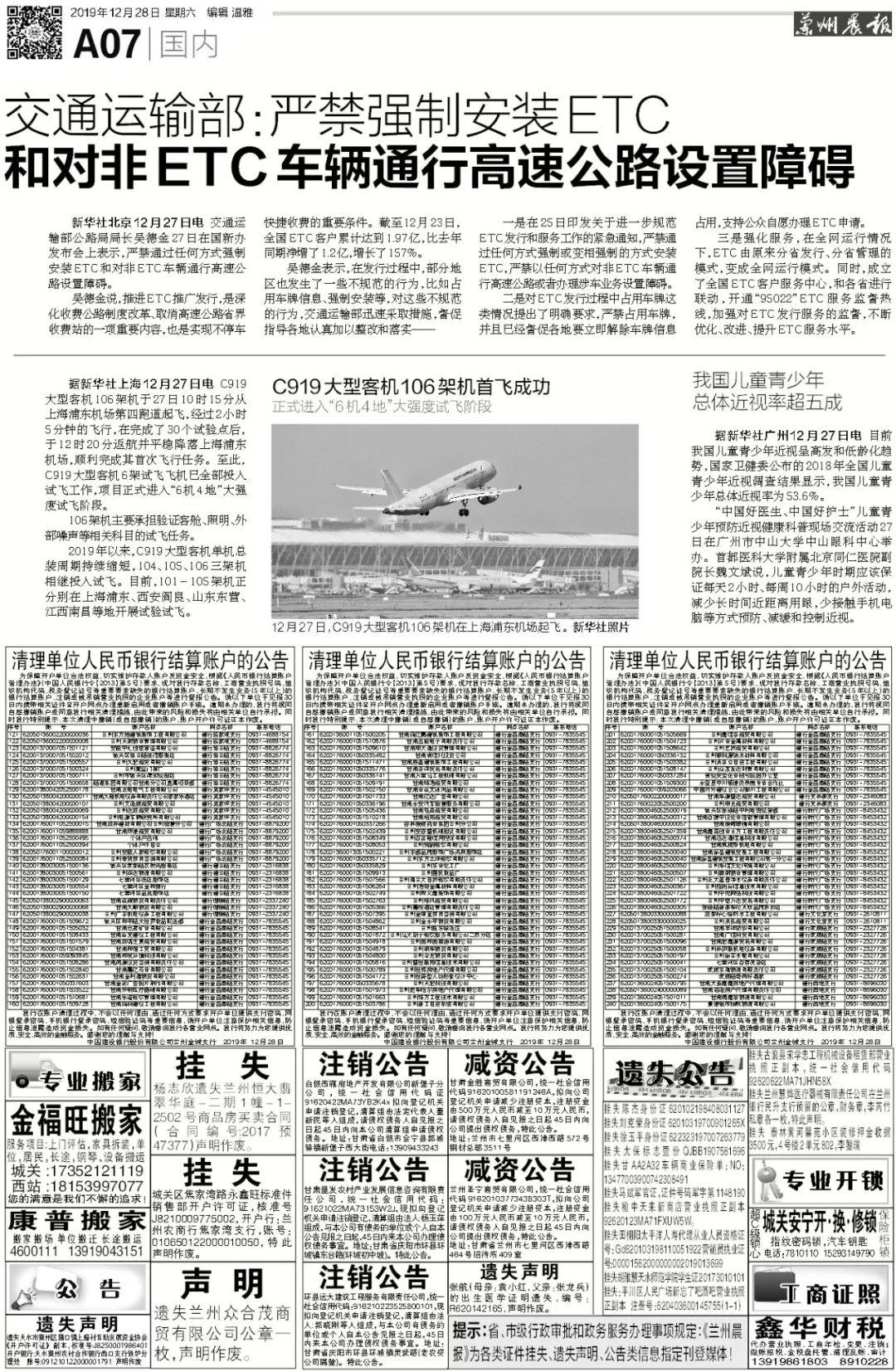 兰州晨报在线速览 2019年12月28日