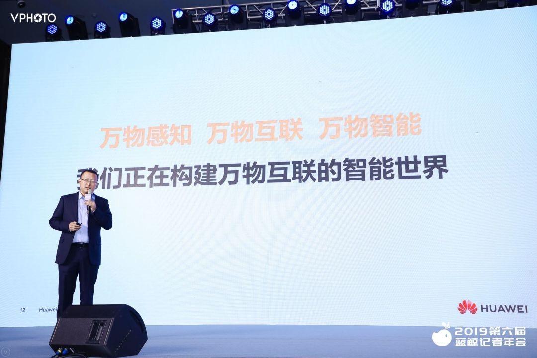华为云副总裁陶志强:云是数字化基础,将决定企业转型速度高度