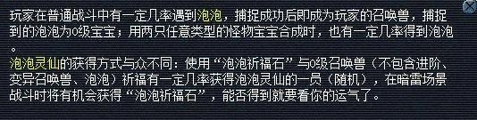 <b>泡泡灵仙大揭秘 首个能和变异召唤兽炼妖的宝宝诞生</b>